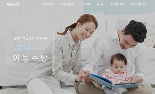 2018 아동수당 2012년 10월1일 이후 출생부터...6월 20일 신청접수